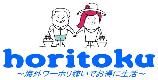 ホリ得〜海外ワーホリ稼いでお得に生活〜