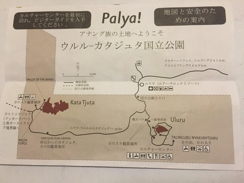 ウルル・カタジュタ国立公園マップ
